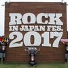 【音楽】 ROCK IN JAPAN FES 2017 の思い出