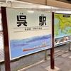 呉市観光への同行【おっさんレンタル番外編】