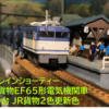 JR貨物 EF65形直流電気機関車 0番台 JR貨物2色更新色