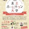 「東京ホームタウン大学」17/2/4@専修大学神田キャンパス