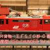 JR貨物 EF510形交直流電気機関車 0番台 量産型 RED-THUNDER