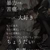【シノアリス】 衝動篇 赤ずきんの書 一章 ストーリー※ネタバレ