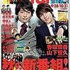 月刊TVfan 2012年11月号 目次