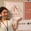 祝!みきねえさんのブランド【APSARAS】発表おめでとうございます!