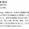 iOS10.2配信開始~スクリーンショット無音化も可能に