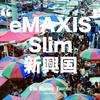 【eMAXIS Slim新興国株式インデックスを分析】 ニッセイ・SBIと徹底比較!