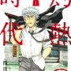 昭和っていい時代だったのかも?西川秀明さんの灼熱の時代の4巻の感想です!?