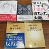 本5冊無料でプレゼント!(3225冊目)