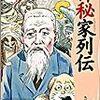 平田篤胤の狂信的国学を、常識・穏健の立場からツッコミ倒した「片山松斎」という人がいた(「お言葉ですが…」別館4より)