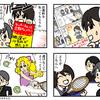 家具店チラシ用-体験漫画