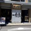 博多一風堂 広島袋町店(中区袋町)白丸元味