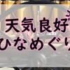 【雛巡り】日曜日のワークショップ(((o(*゚▽゚*)o)))✨