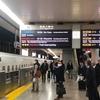 無計画ひとり関西旅行1日目 その0 実は、昨日より8連休をいただいています…。