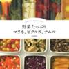 『野菜たっぷりマリネ、ピクリス、ナムル』ニンジンとキャベツのマリネ