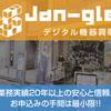 【送料無料】jan-gle(ジャングル)|PCを高額買取します!