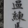 【板橋區】練馬南町