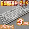 日本製高級キーボード「リアルフォース」のレビュー|価格は3万円!!!