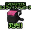 【EVERGREEN】ライトゲームに特化した高機能コンパクトバッグ「E.G ライトゲームポーチ」発売!