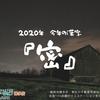 2020年 今年の漢字発表『密』|博多区 マンション 日記