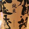 賀茂金秀 やっぱりお燗(金光酒造)