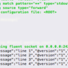 LogstashからFluentdにデータを転送する