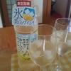 水割りがオススメ!! サントリーから発売- 「氷と楽しむ 酸化防止剤無添加のおいしいワイン」