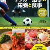 サッカー選手の栄養と食事 おすすめ本は川端理香さん著書のコレ!