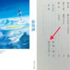 【小説】『天気の子』映画を観た人は本を読まないと損!?【あらすじ・感想・ネタバレ】