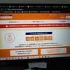 「持続化給付金メール・オーダーシステム」新サービス取扱いを開始します!