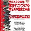 MSX30周年 愛され続けるMSXの歴史と未来