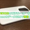解約したWX02やWX01のWiFiルーターがmineo(マイネオ)の格安SIMで復活した件