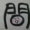 今日の漢字198
