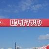 2020年10月24日(土) ロケットマラソン2020大阪大会(ハーフの部)