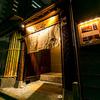 【オススメ5店】渋谷(東京)にある割烹が人気のお店