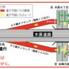 広島県 一般国道2号 木原道路 福地ICで広島側の出入りが可能に
