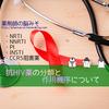 HIVの基礎知識と抗HIV薬の分類・一覧・作用機序