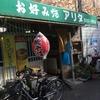 駒川商店街 アリタ