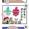 【絵日記】2019年2月24日~3月2日