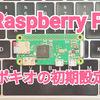 ポキオ的Raspberry Piセットアップ