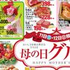 企画 商品 母の日の花プレゼント イズミヤ 5月11日号
