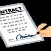 請負契約のための契約書/Webメディアへの寄稿にあたって契約書をつくる