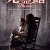 【厳選】怖い映画が好きなら一度は見ておきたいおすすめのホラー映画
