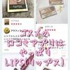 オススメ★ コスメ 口コミアプリはやっぱりLIPS(リップス)★【化粧品口コミ・人気の理由・使い方】