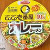 【カップ麺】CoCo壱番屋監修 カレーラーメン