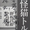 掛札昌裕 × 佐伯俊道 トークショー レポート・『怪猫トルコ風呂』(3)