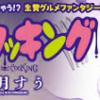 漫画【毒贄クッキング】1巻目