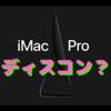 iMac Proはディスコン? 「在庫がなくなり次第終了します。」=生産終了!