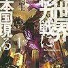 異世界総力戦に日本国現る1