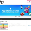 Kiigoの紹介コードを使って新規登録する方法