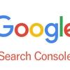 新しいGoogle Search Console使ってみました【Googleサーチコンソールでインデックス】